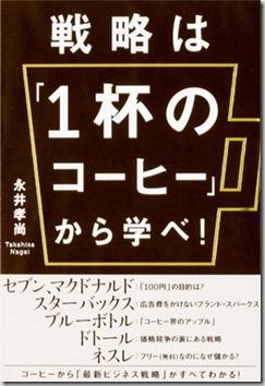 coffeebooks01