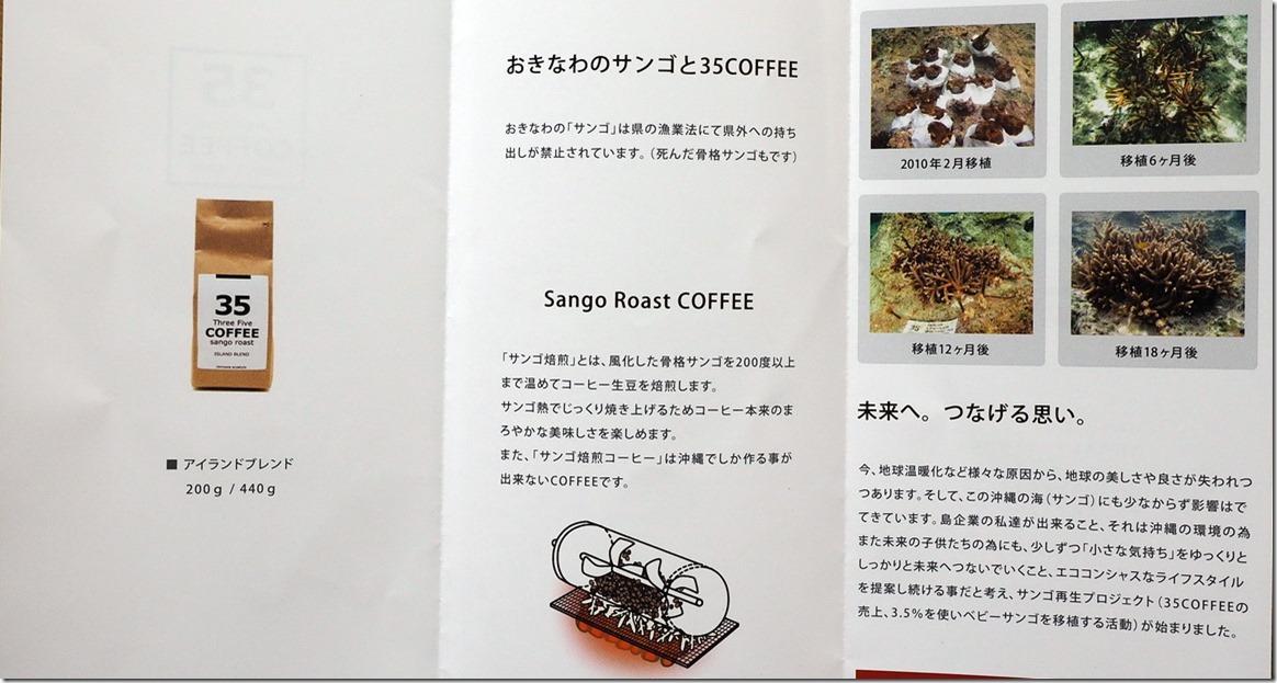 35coffee04