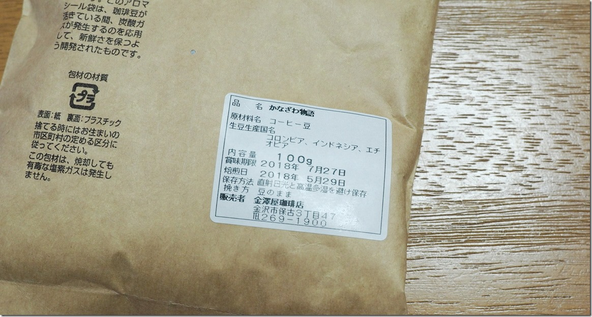 kanazawablend04