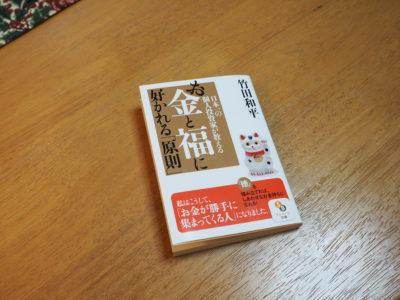 竹田和平著『日本一の個人投資家が教えるお金と福に好かれる「原則」』