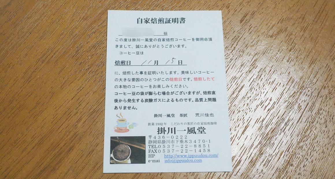 掛川一風堂_ふるさと納税_コーヒー自家焙煎証明書