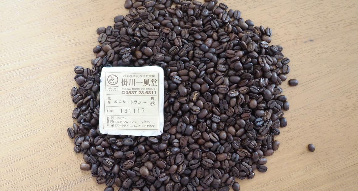 掛川一風堂_ふるさと納税_カロシ・トラジャ_コーヒー豆