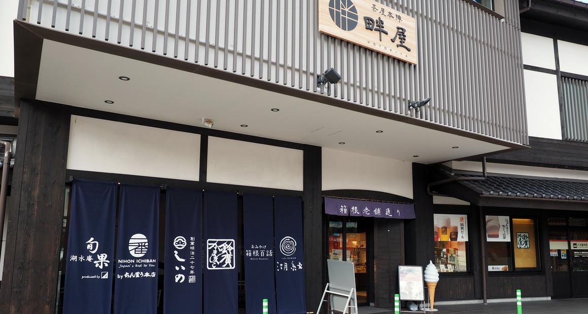 箱根_畔屋