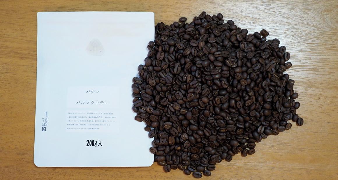 欅cafe_コーヒー豆_パナマ バルマウンテン_コーヒー豆の状態