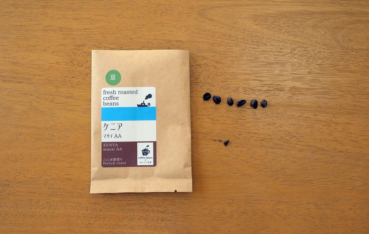 通販で珈琲丸から珈琲豆のお取り寄せ_ケニア_マサイAA_欠点豆