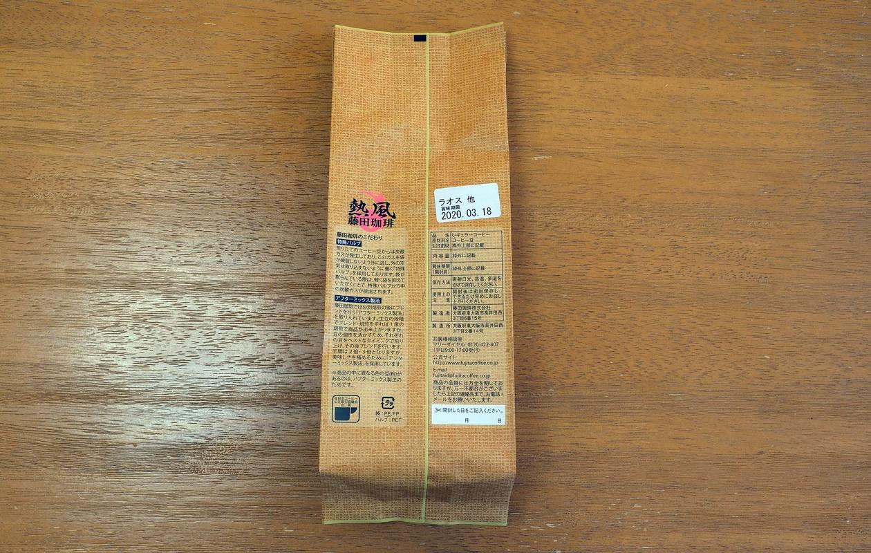 通販で藤田珈琲からコーヒー豆のお取り寄せ_プレミアムラオスブレンド_賞味期限