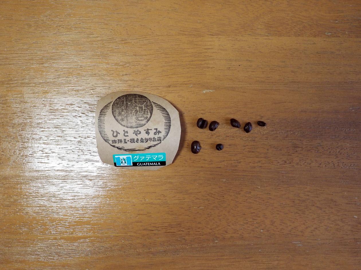 グァテマラ_コーヒー豆_欠点豆は100gで7個_姫路珈琲物語 クマネコ舎