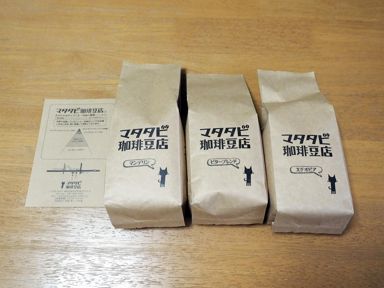 コーヒー豆の通販_購入のマタタビ珈琲豆店_3つのコーヒー豆