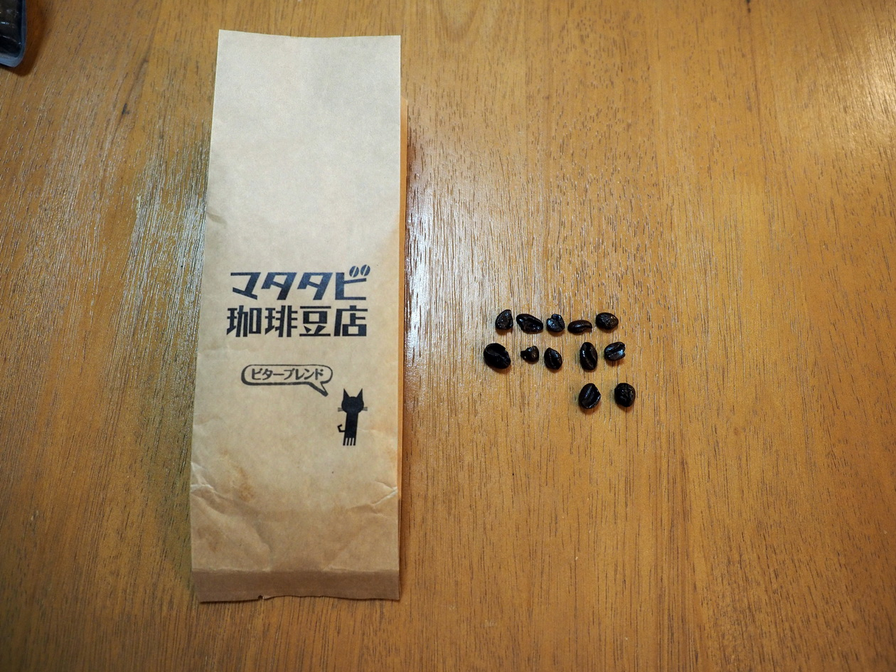 コーヒー豆の通販_購入のマタタビ珈琲豆店_ビターブレンドの欠点豆は200gで12個