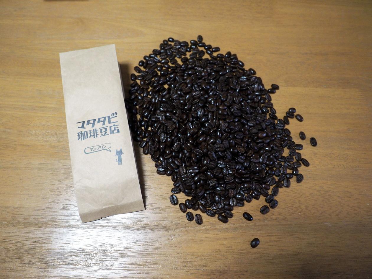 コーヒー豆の通販_購入のマタタビ珈琲豆店_マンデリンを開封