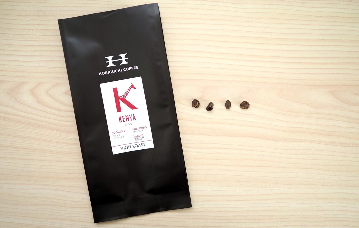 堀口珈琲の6種お試しセット_ケニヤ カラツ ハイロースト-欠点豆