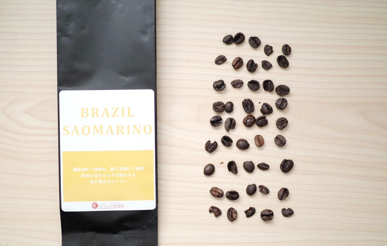 カフェココ倶楽部の『ブラジル サンマリノ#19』100gの中の欠点豆