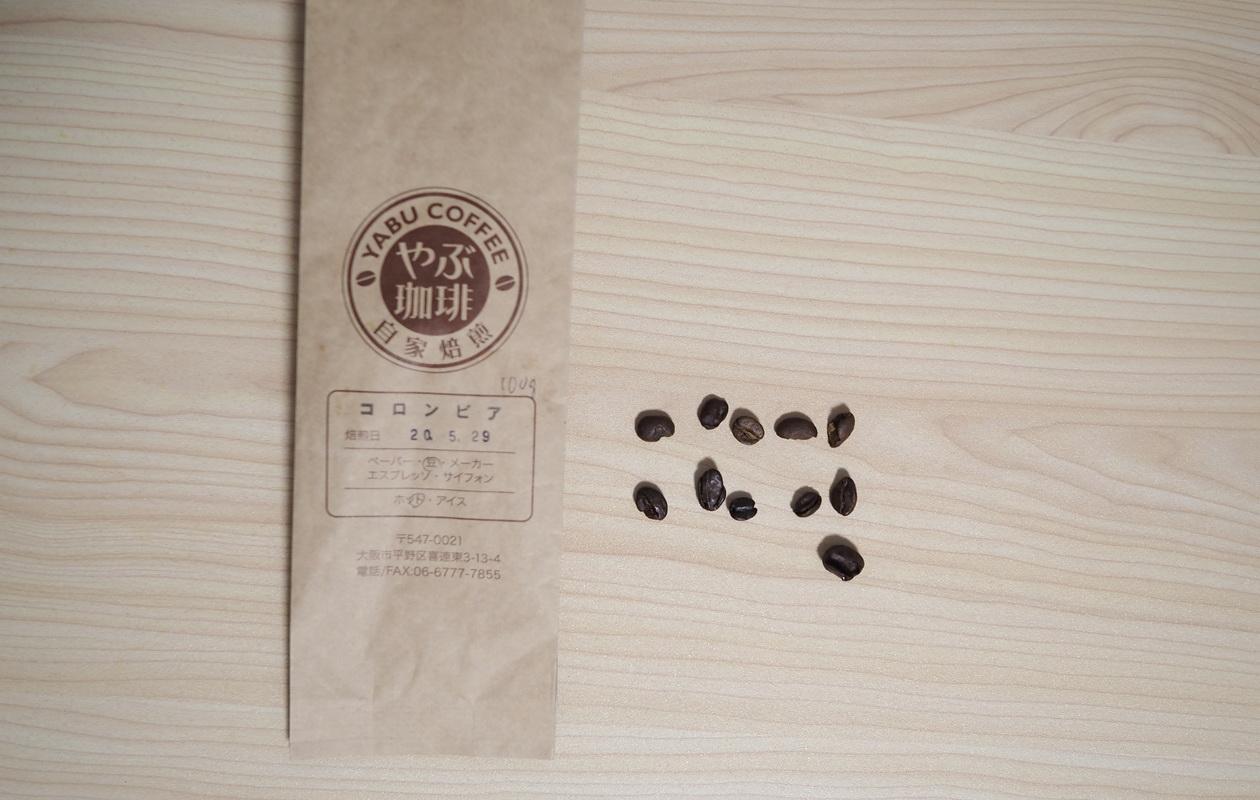 やぶ珈琲のコロンビアスプレモ100gの欠点豆は11個