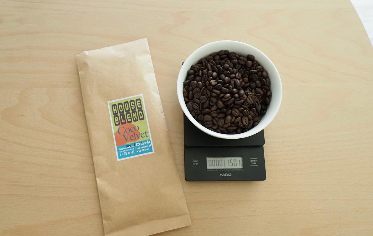 八月の犬_ハウスブレンド_ココベルベット_コーヒー豆の重さ