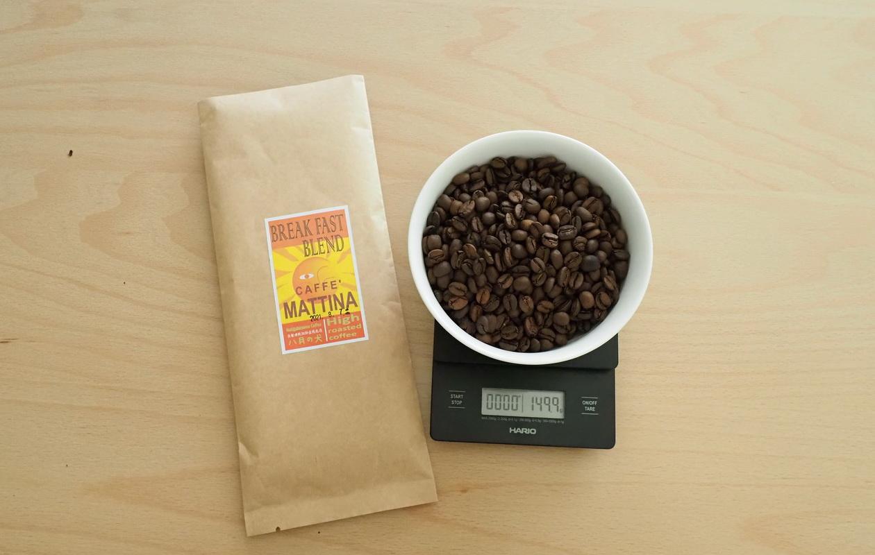 八月の犬_ブレイクファーストブレンド_カフェ マッティーナ_コーヒー豆の重さ