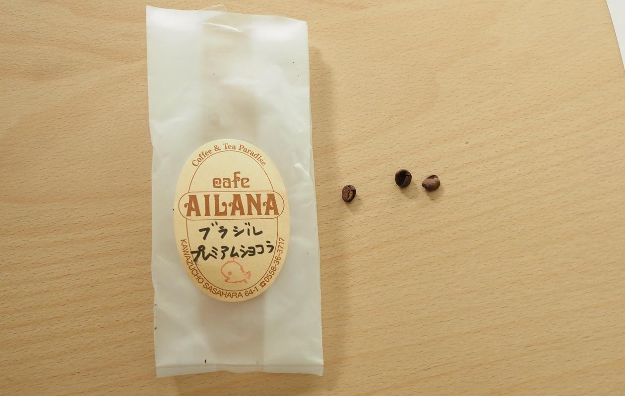 カフェアイラナのブラジル プレミアムショコラ_200gの中にあった欠点豆