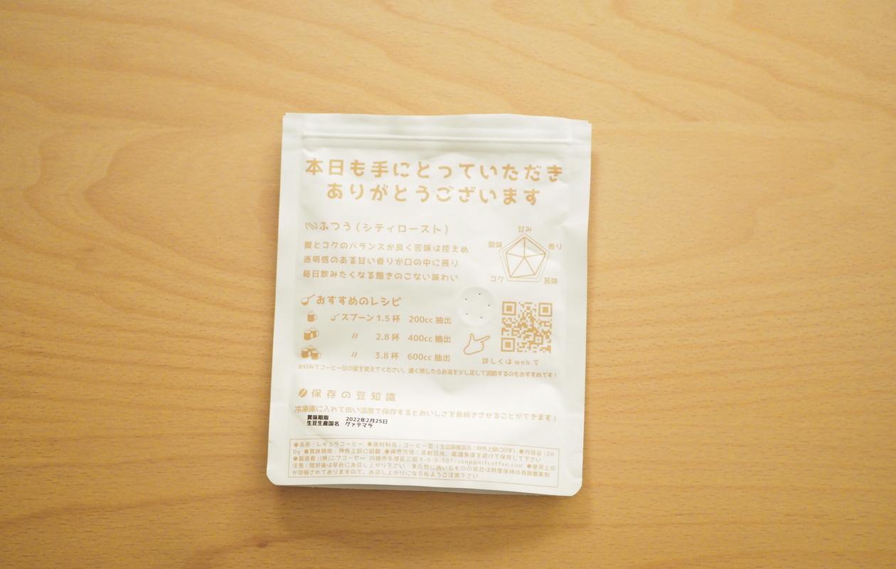 Nif Coffeeの「ふつう」コーヒー豆のレシピ