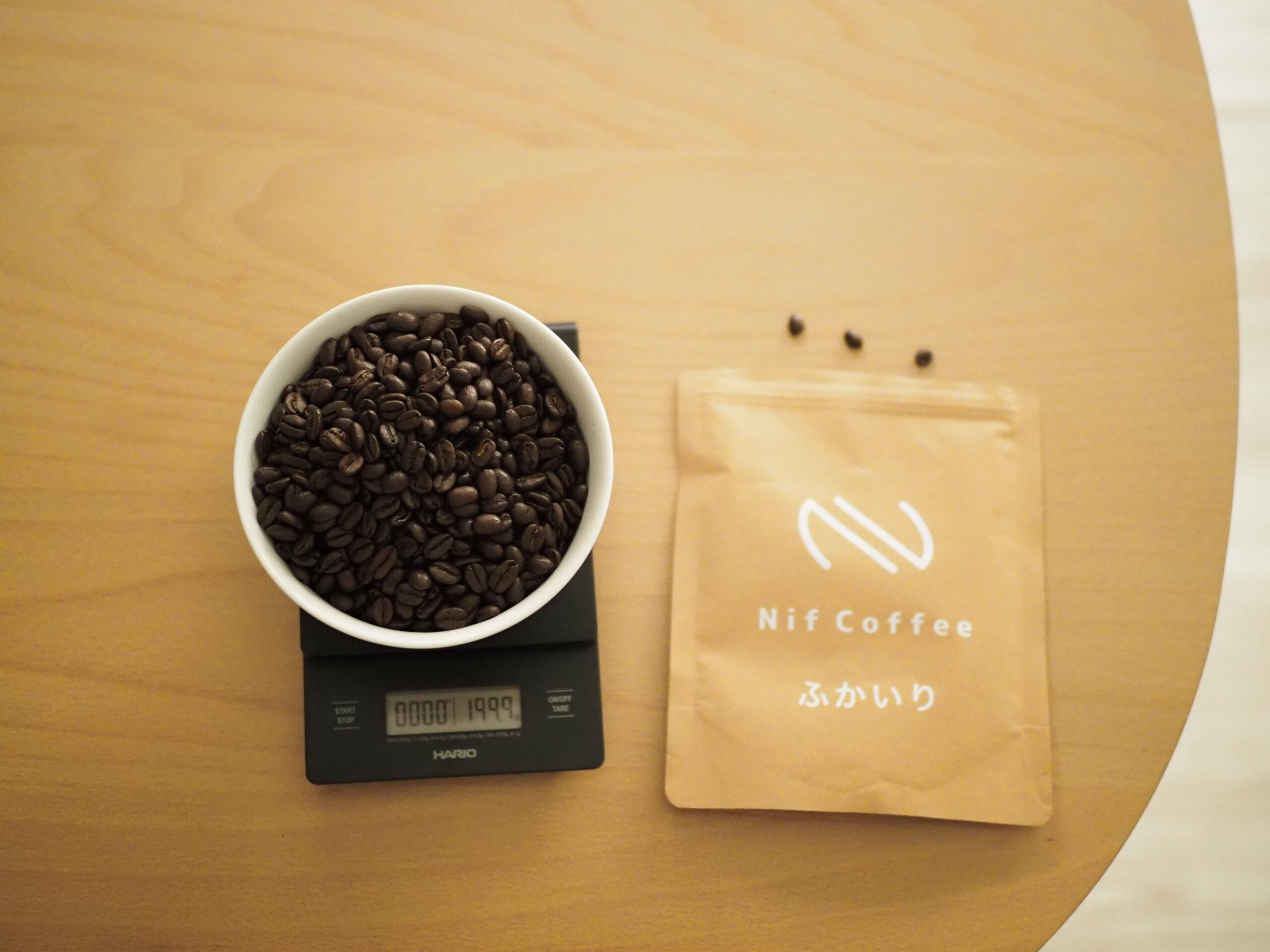 Nif Coffeeの「ふかいり」コーヒー豆(欠点豆3個)