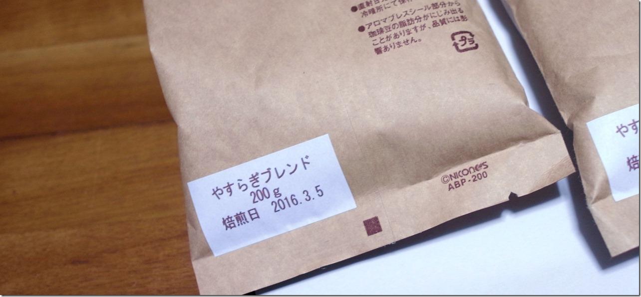 yasuragi03