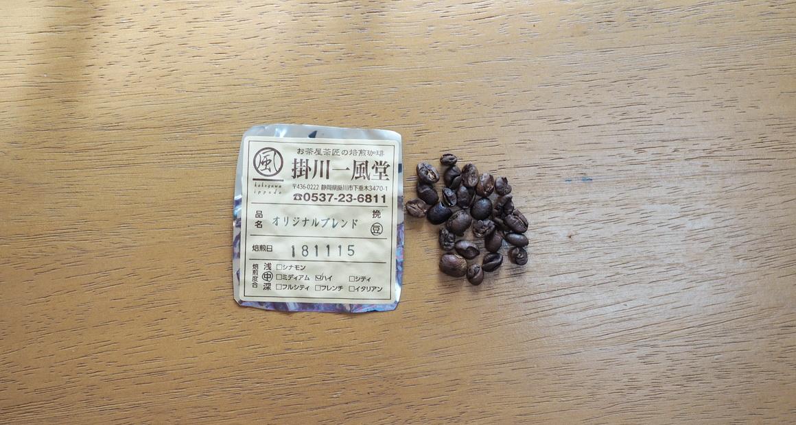 掛川一風堂_ふるさと納税_オリジナルブレンド_コーヒー豆_欠点豆