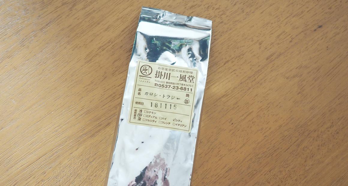 掛川一風堂_ふるさと納税_カロシ トラジャ