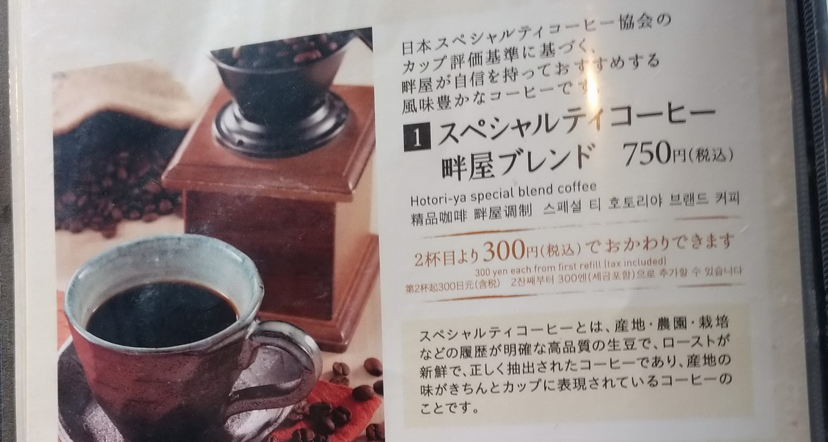 箱根_畔屋内_カフェ湖紋のスペシャルティコーヒー 畔屋ブレンド