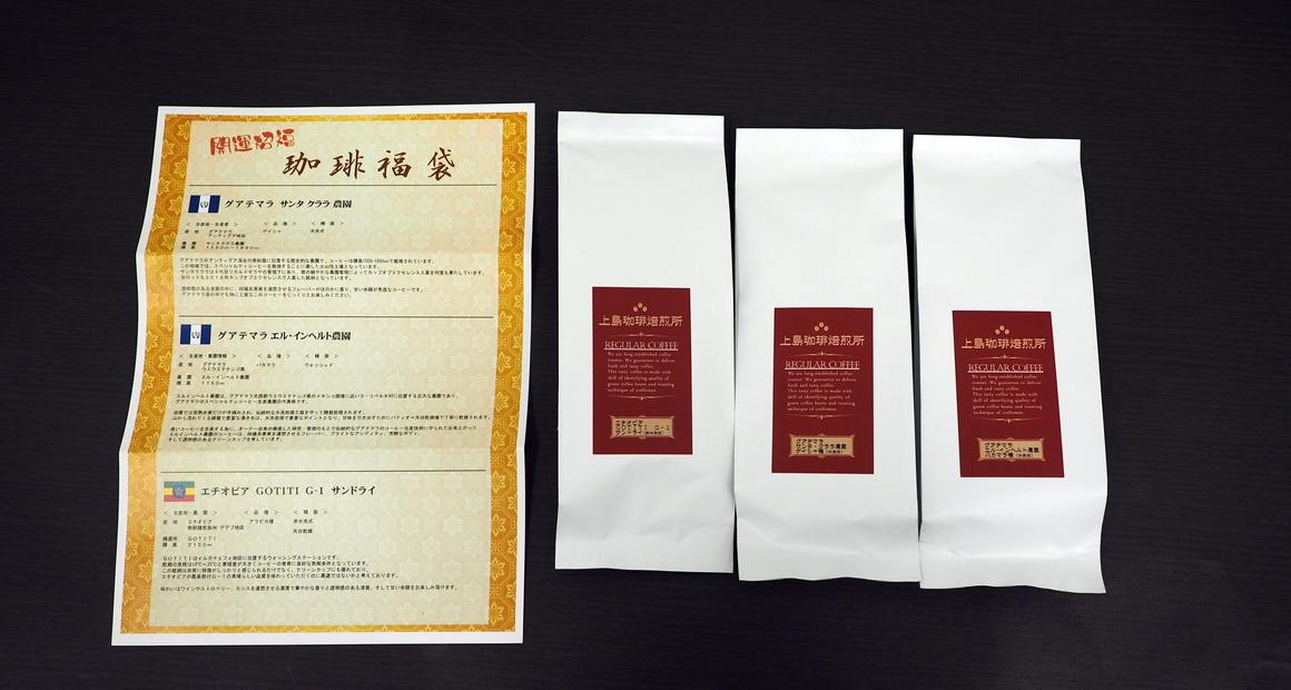 上島珈琲焙煎所_福袋2019_中身は3種のコーヒー100g