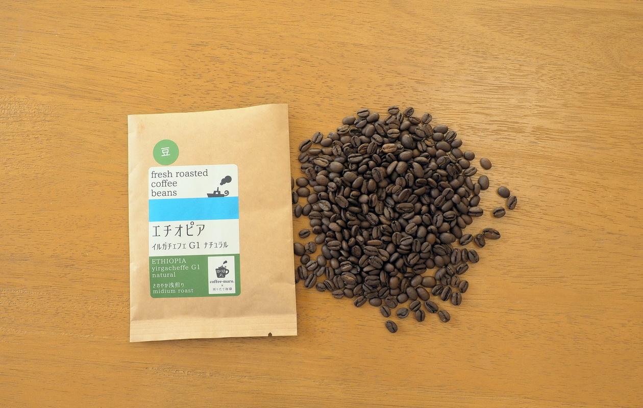 通販で珈琲丸から珈琲豆のお取り寄せ_エチオピア_イルガチェフG1