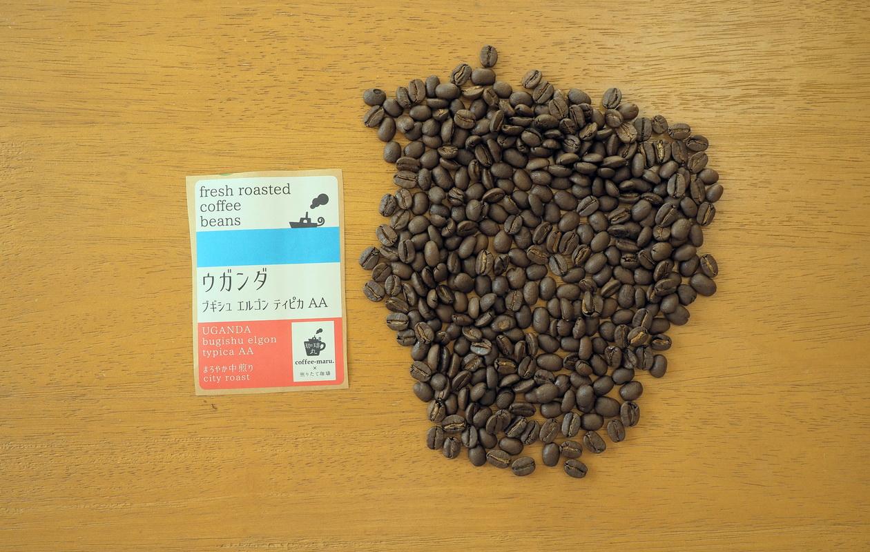 通販で珈琲丸から珈琲豆のお取り寄せ_ウガンダ_ブギシュ エルゴン ティピカAA