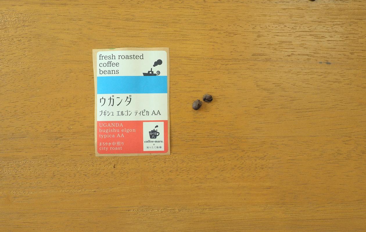 通販で珈琲丸から珈琲豆のお取り寄せ_ウガンダ_ブギシュ エルゴン ティピカAA_欠点豆