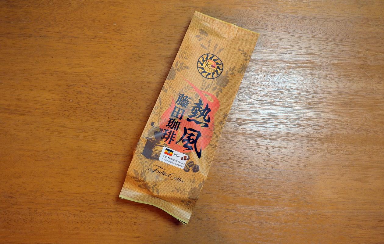 通販で藤田珈琲からコーヒー豆のお取り寄せ_エチオピアモカブレンド