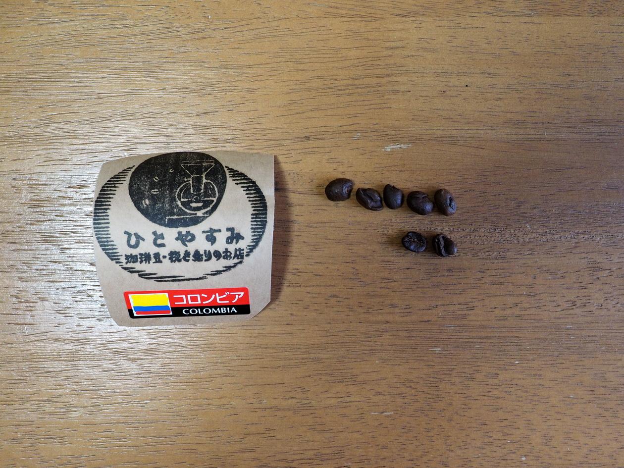 コロンビア_コーヒー豆_欠点豆は100gの中に7個_姫路珈琲物語 クマネコ舎