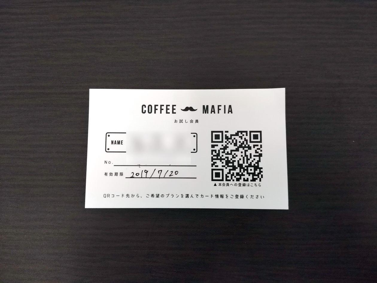 coffee mafia(コーヒーマフィア)銀座_お試し会員