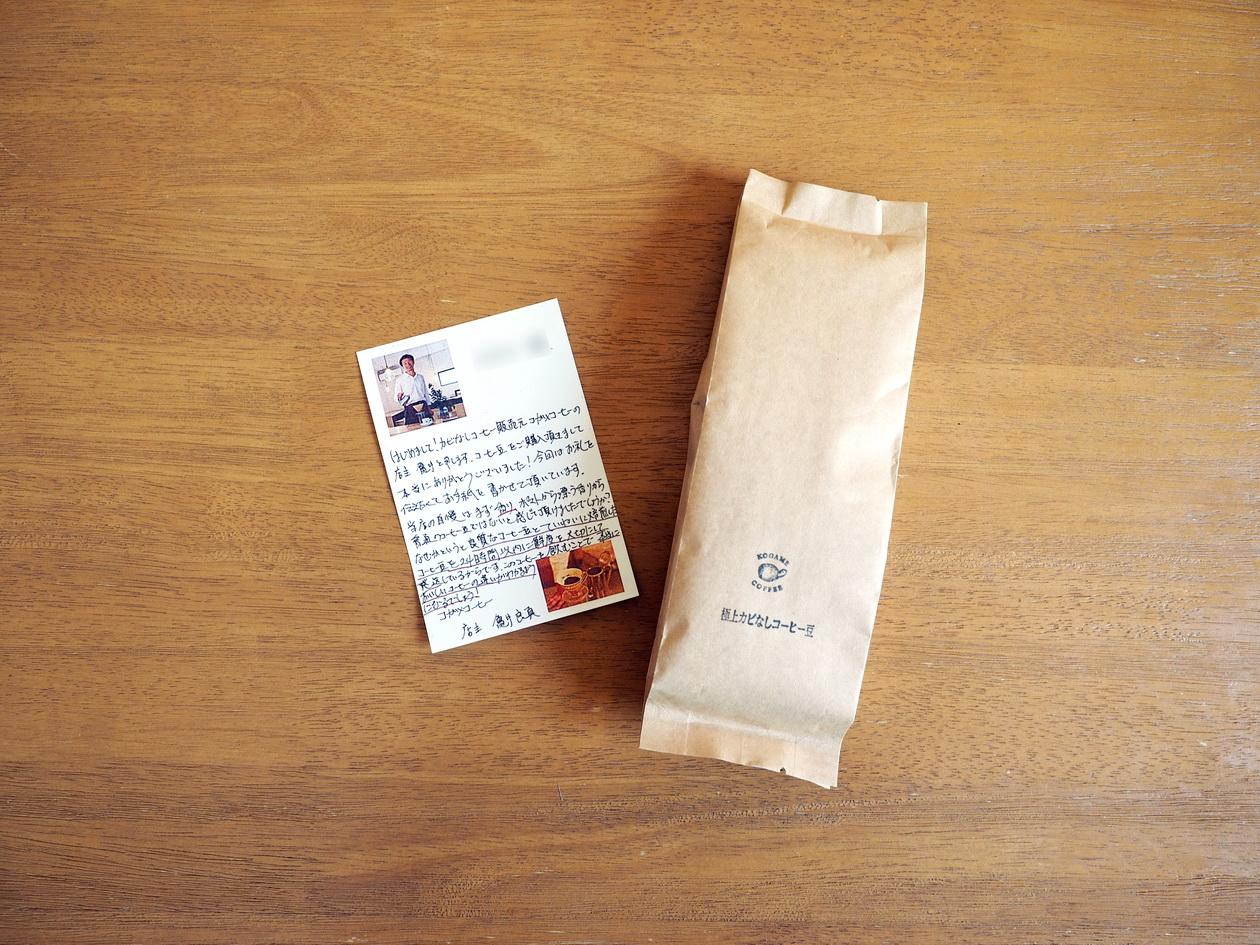 楽天で購入のコーヒー豆「コガメコーヒー」の『極上カビなしコーヒー豆』
