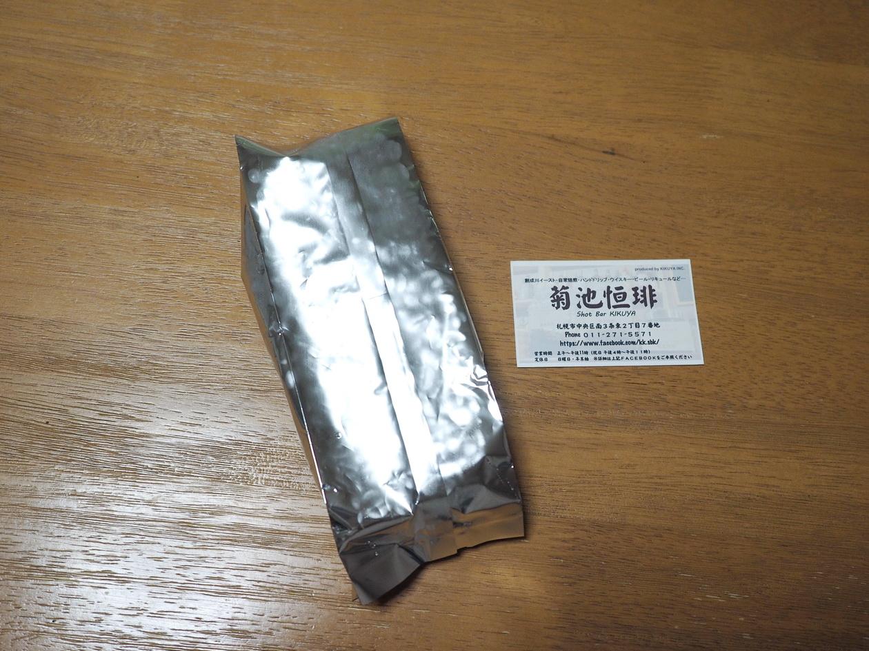 菊池恒琲_自家焙煎コーヒー_ブレンド