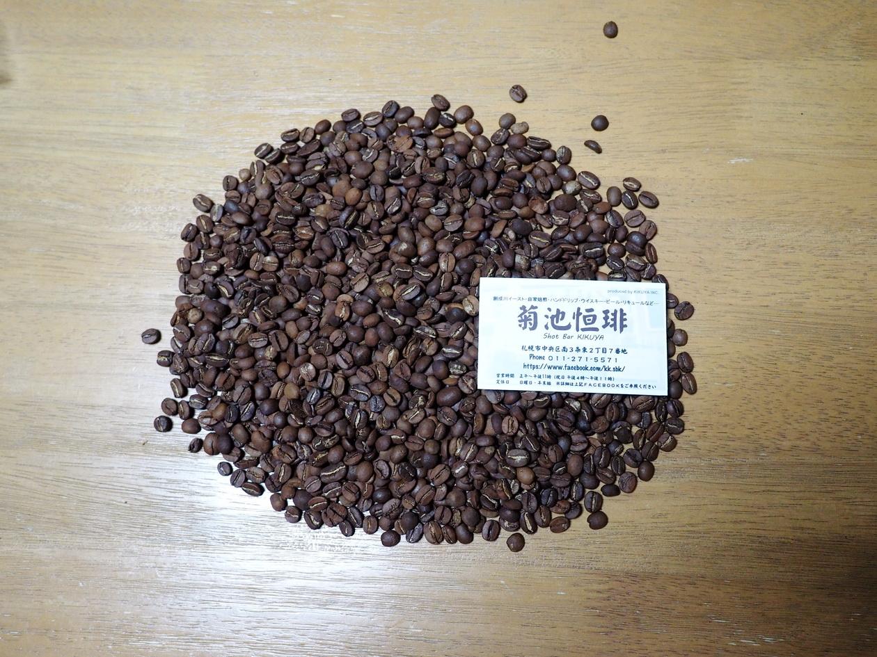 菊池恒琲_自家焙煎コーヒー_ブレンド_コーヒー豆の状態