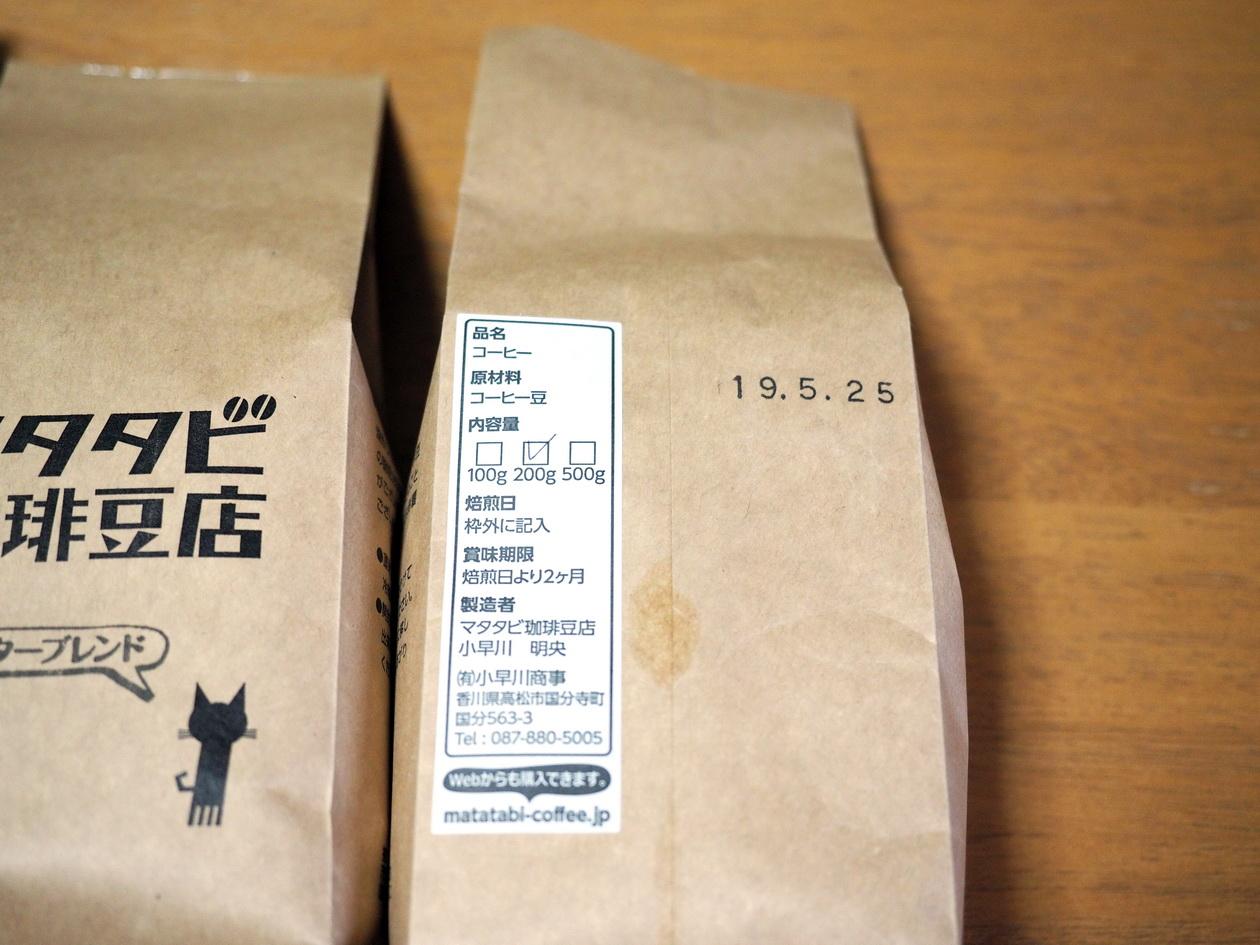 コーヒー豆の通販_購入のマタタビ珈琲豆店_焙煎日が記載されているのが良い