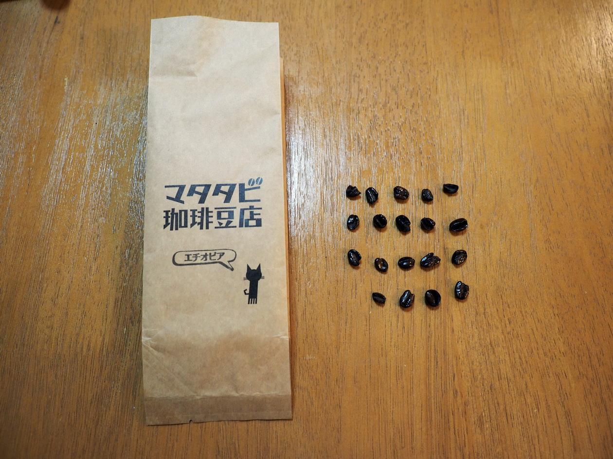 コーヒー豆の通販_購入のマタタビ珈琲豆店_エチオピアの欠点豆は19個