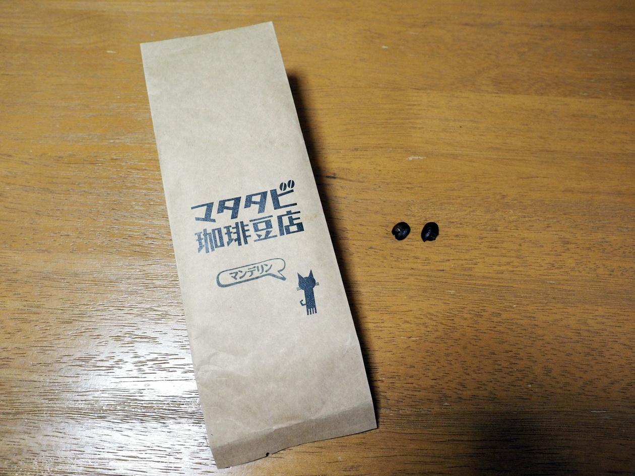 コーヒー豆の通販_購入のマタタビ珈琲豆店_マンデリンの欠点豆は2個