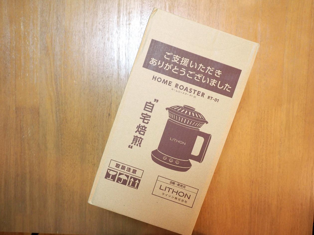 ホームロースターRT-01_ライソン(株)へのクラウドファンディング返礼
