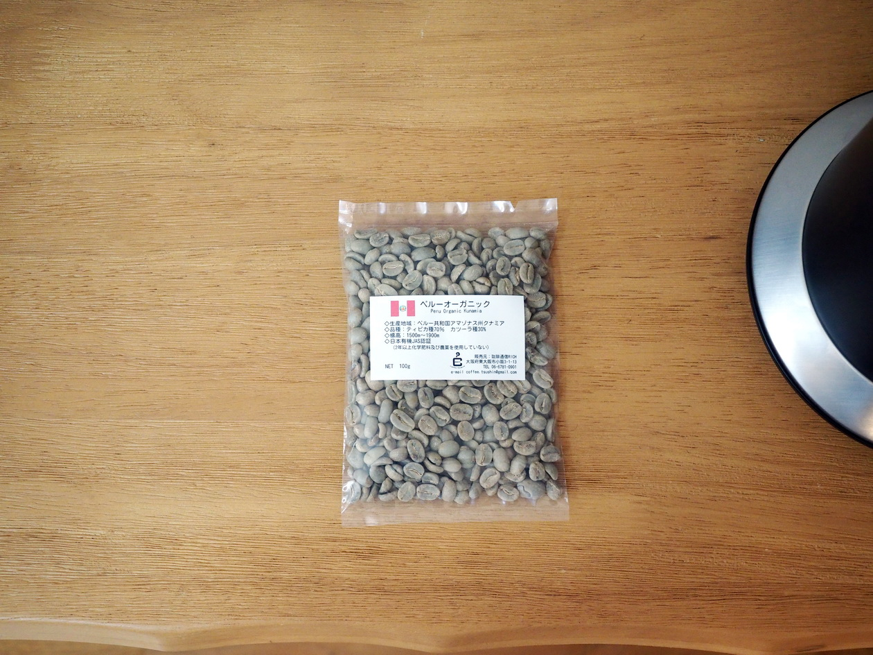 ホームロースターRT-01でコーヒー焙煎に使用するペルーの生豆