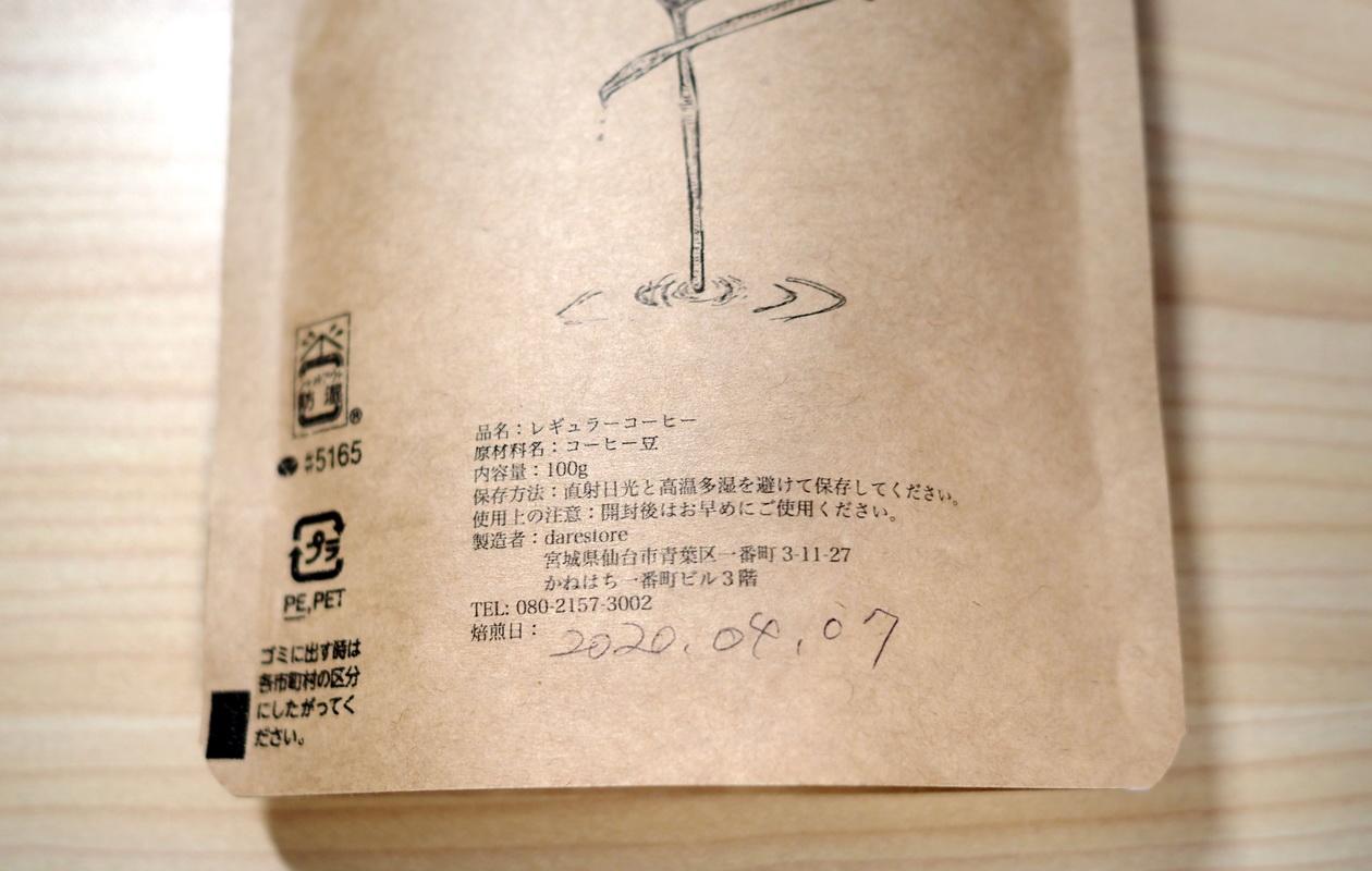 仙台のカフェ デアストア(darestore)のコーヒー豆100g_エチオピア ウォルカバンコゴティティの焙煎日記載