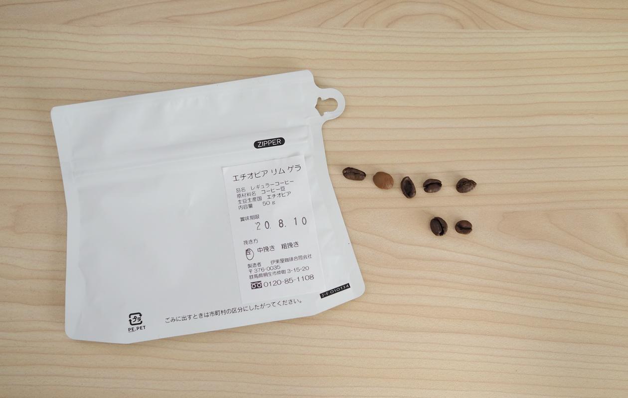 伊東屋珈琲のエチオピア リムゲラ50gのうち欠点豆は7個